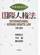 テキストブック国際人権法 第3版
