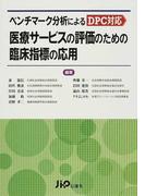 ベンチマーク分析によるDPC対応医療サービスの評価のための臨床指標の応用