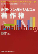 出版・マンガビジネスの著作権 (エンタテインメントと著作権)