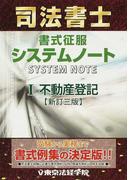 司法書士書式征服システムノート 新訂3版 1 不動産登記