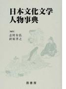 日本文化文学人物事典