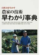 農家の技術早わかり事典 自然力を生かす
