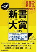 新書大賞 2009