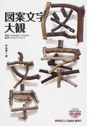 図案文字大観 漢字/ひらがな/カタカナ 数字/アルファベット 復刻