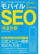 モバイルSEO完全計画 各キャリアからのアクセスアップ! docomo au SoftBank