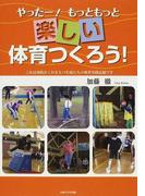やったー!もっともっと楽しい体育つくろう これは知的おくれをもつ生徒たちの体育実践記録です