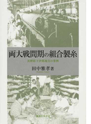 両大戦間期の組合製糸 長野県下伊那地方の事例