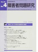 障害者問題研究 Vol.36No.4 特集高校における特別支援教育の展望