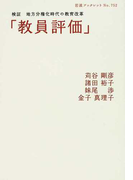 教員評価 (岩波ブックレット 検証地方分権化時代の教育改革)(岩波ブックレット)