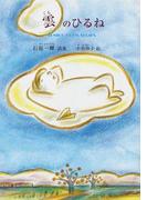 雲のひるね 石原一輝詩集 (ジュニアポエム双書)(ジュニア・ポエム双書)
