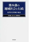 熊本藩の地域社会と行政 近代社会形成の起点