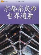 京都奈良の世界遺産