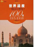 世界遺産一度は行きたい100選 アジア・アフリカ