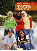 体験取材!世界の国ぐに 40 エジプト