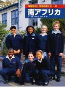 体験取材!世界の国ぐに 43 南アフリカ