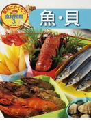 食育にやくだつ食材図鑑 3 魚・貝