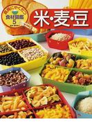 食育にやくだつ食材図鑑 5 米・麦・豆
