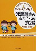 特別支援教育をすすめる本 1 こんなとき、どうする?発達障害のある子への支援 幼稚園・保育園
