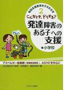特別支援教育をすすめる本 2 こんなとき、どうする?発達障害のある子への支援 小学校