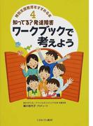 特別支援教育をすすめる本 4 知ってる?発達障害ワークブックで考えよう
