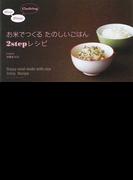 お米でつくるたのしいごはん2stepレシピ (vela BOOKS Hop Step Cooking)