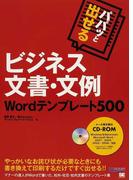 パパッと出せるビジネス文書・文例Wordテンプレート500