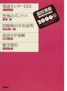 高校演劇Selection 2006上
