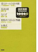 高校演劇Selection 2006下