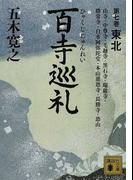 百寺巡礼 第7巻 東北 (講談社文庫)(講談社文庫)