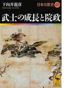 日本の歴史 07 武士の成長と院政 (講談社学術文庫)(講談社学術文庫)
