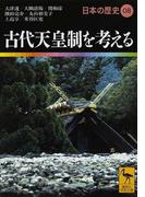 日本の歴史 08 古代天皇制を考える