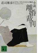 小説離婚裁判 モラル・ハラスメントからの脱出 (講談社文庫)(講談社文庫)