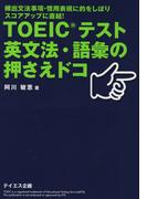 TOEICテスト英文法・語彙の押さえドコ 頻出文法事項・慣用表現に的をしぼりスコアアップに直結!