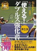 「使える!」テニスダブルス強化書 A級プレイヤーの技術と発想が身につく 女ダブの作法デラックス版 (よくわかるDVD+BOOK テニス)