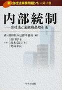 内部統制 会社法と金融商品取引法 (新・会社法実務問題シリーズ)