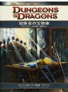 冒険者の宝物庫 全キャラクター向け武器・装備ガイド
