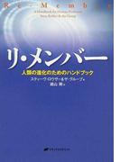 リ・メンバー 人類の進化のためのハンドブック