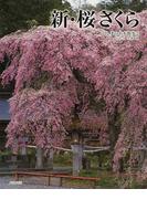 新・桜さくら (ふくしまの名木散歩)