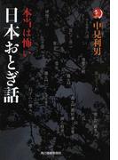 本当は怖い日本おとぎ話 (ハルキ・ホラー文庫)