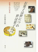 お菓子は世につれ世は菓子につれ お菓子の日本史
