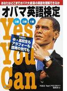 オバマ英語検定 あなたはどこまでオバマ大統領の英語を理解できるか 3級2級1級
