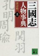 三國志人物事典 上 あ〜し (講談社文庫)(講談社文庫)