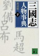 三國志人物事典 下 な〜わ、資料編 (講談社文庫)(講談社文庫)