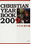 キリスト教年鑑 2009