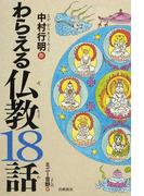 わらえる仏教18話