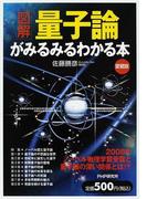 〈図解〉量子論がみるみるわかる本 愛蔵版