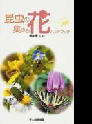 昆虫の集まる花ハンドブック