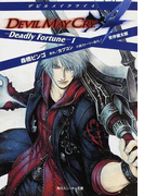 デビルメイクライ4 Deadly Fortune 1 (角川文庫 角川スニーカー文庫)(角川スニーカー文庫)