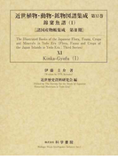 近世植物・動物・鉱物図譜集成 影印 第11巻 錦【カ】魚譜 1 (諸国産物帳集成)