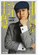 山田広野の活弁半生劇場 活弁映画監督のつくりかた